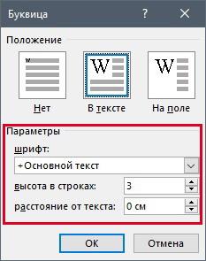 Изменение параметров буквицы в Ворде
