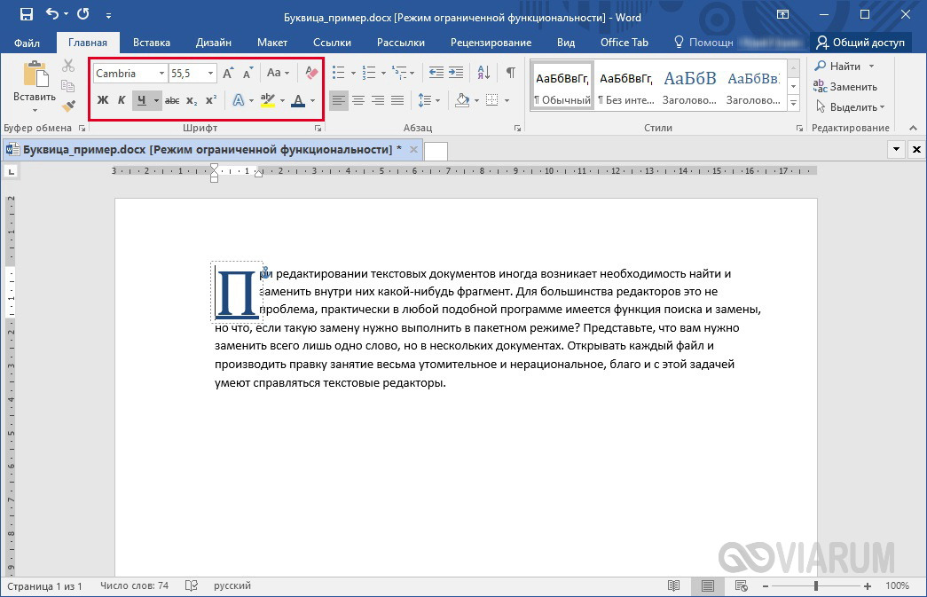 Редактирование буквицы