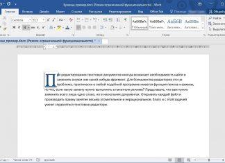 Как вставить буквицу в Ворде