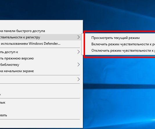 Как добавить в контекстное меню Проводника Windows 10 опцию изменения чувствительности к регистру для папок