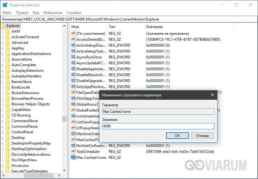 Параметр Max Cached Icons в реестре Windows