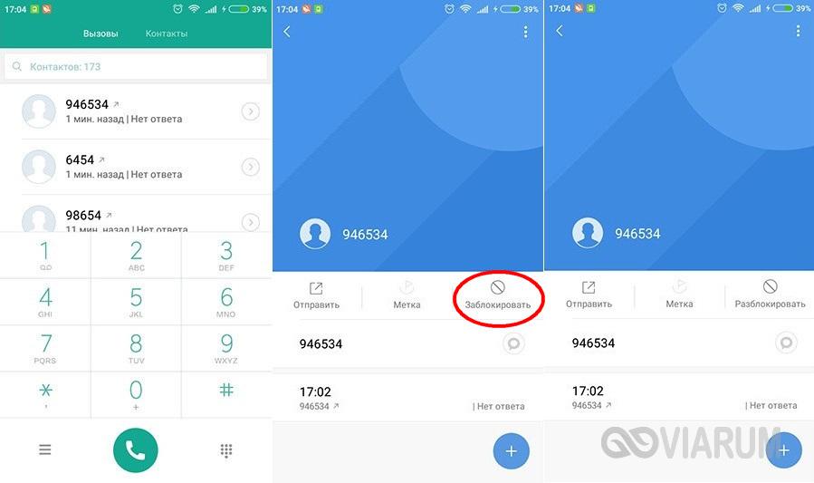 Блокировка абонентов на смартфонах LG