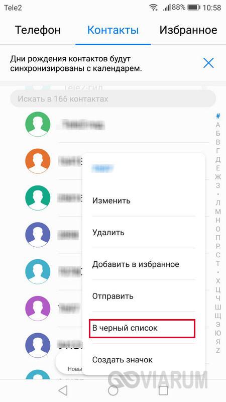 Добавление контактов в черный список на телефонах Huawei