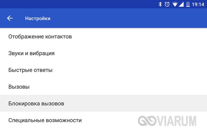 chernyi-spisok-android-5