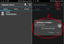 Как на Андроиде добавить номер телефона в черный список