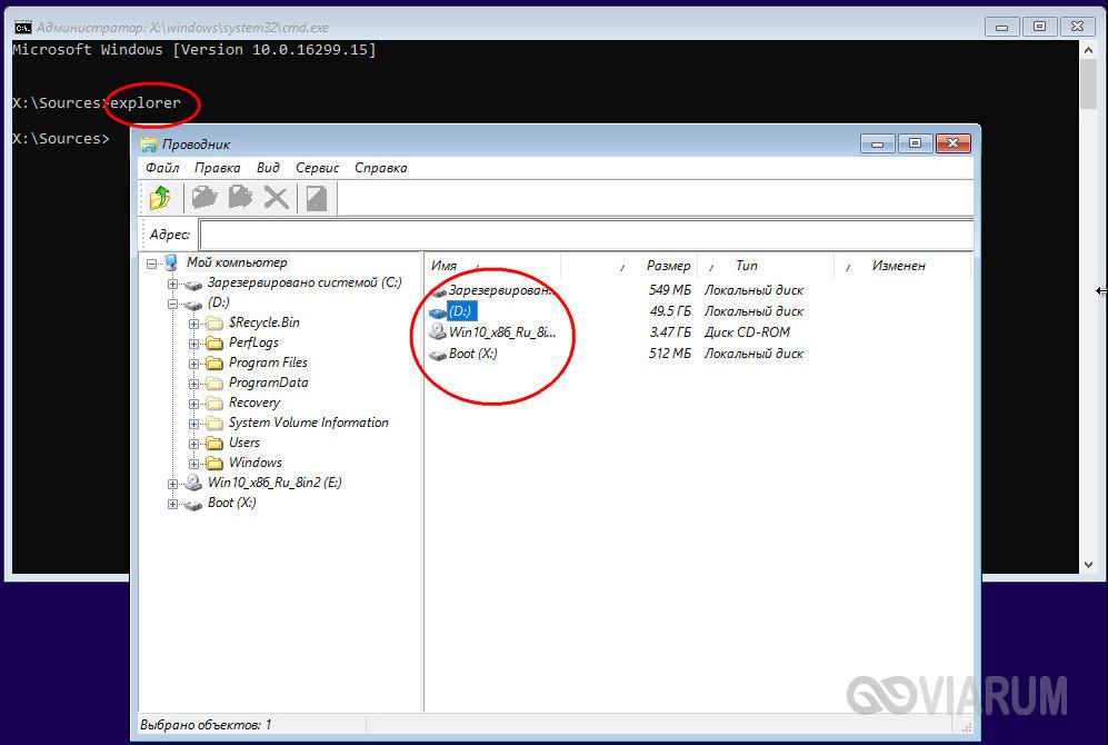 Проверка диска с помощью загрузочного носителя