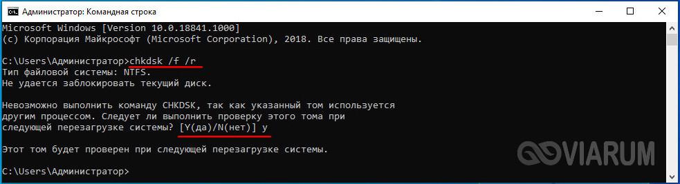 Проверка диска с ключами /f /r