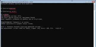 Проверка диска Chkdsk – как запустить в Windows 10