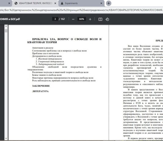 Как в Google Chrome включить улучшенный просмотрщик PDF-файлов