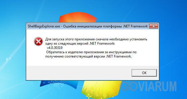 Ошибка из-за отсутствия нужной версии NET Framework