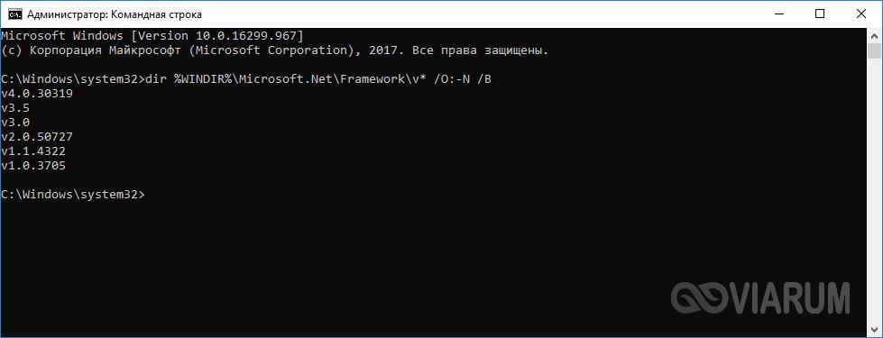 Вывод всех версий Microsoft NET Framework в командной строке