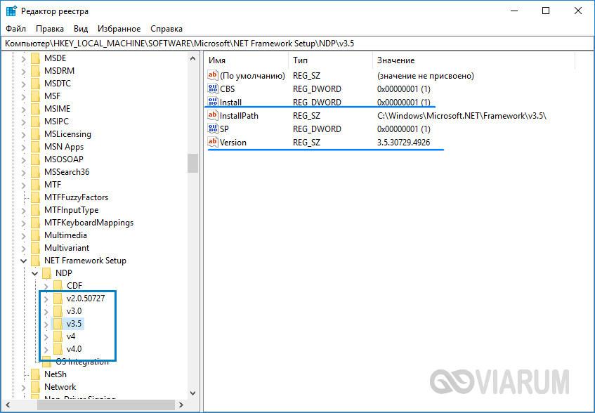 Просмотр установленных версий NET Framework в реестре