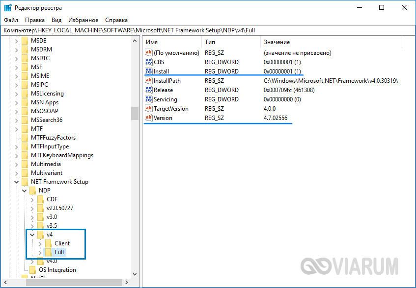 Узнаем через реестр, установлена ли в системе версия NET Framework 4.5 или выше