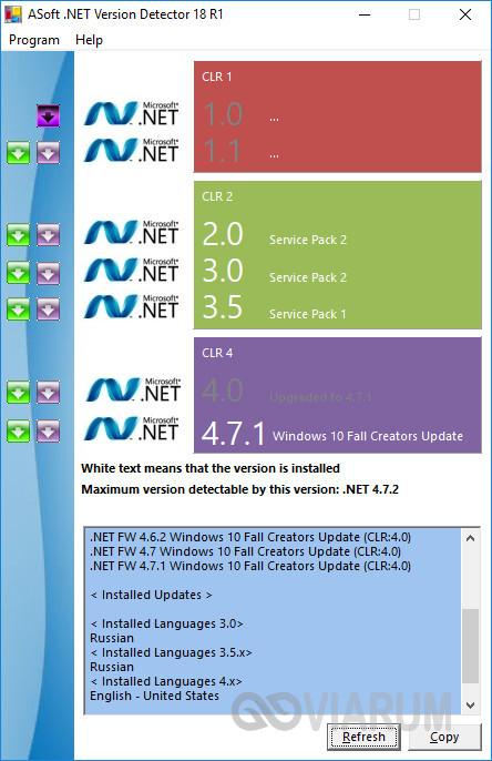 Утилита ASoft .NET Version Detector