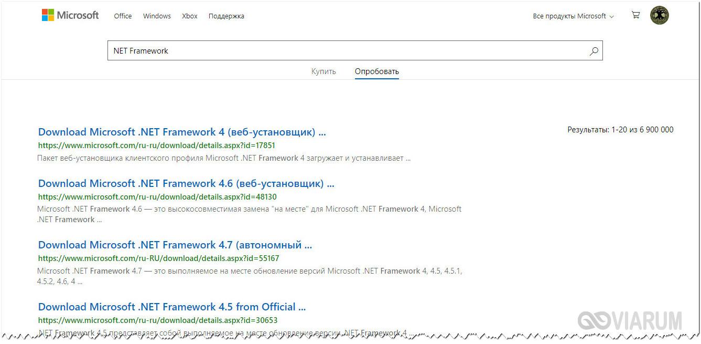 Пакеты NET Framework на сайте Microsoft