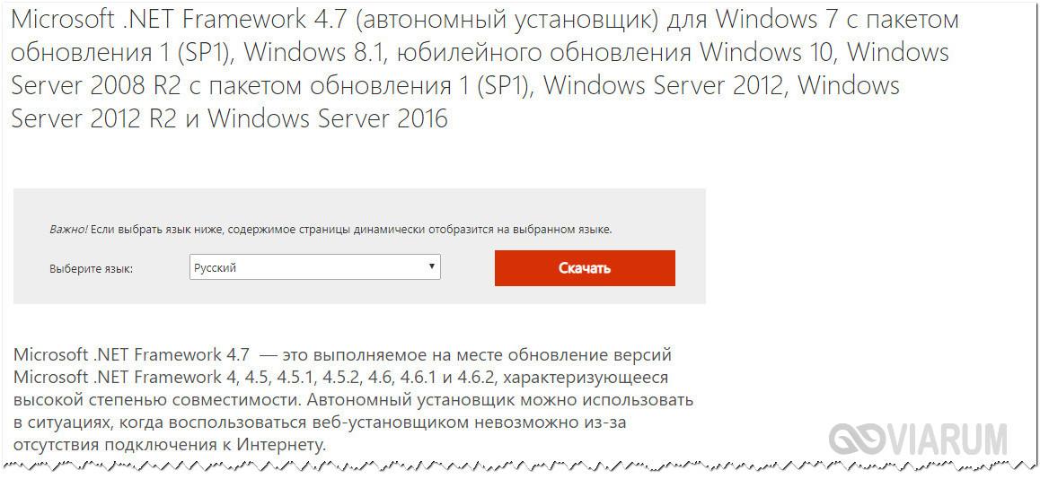 Скачивание NET Framework с сайта Microsoft