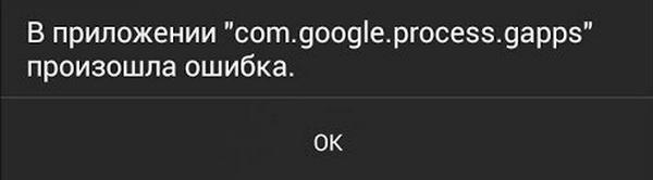 ошибка com google process gapps