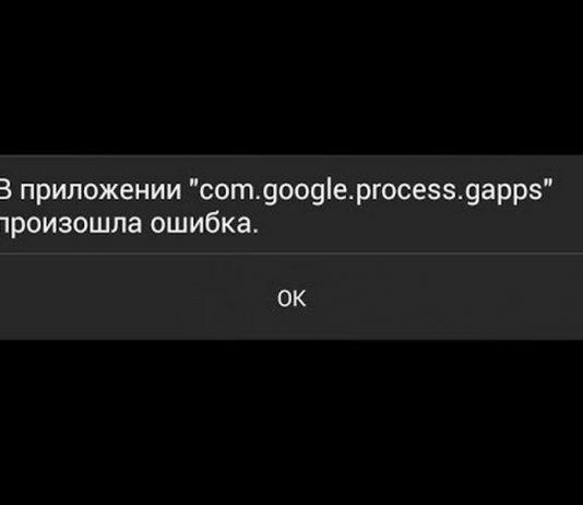 В приложении «com google process gapps» произошла ошибка – избавляемся от проблемы