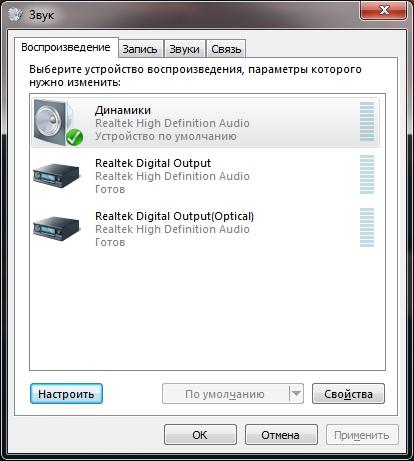 Окно настройки звука в Windows 7/10