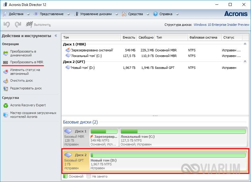Конвертация диска GPT в MBR через Acronis Disk Director