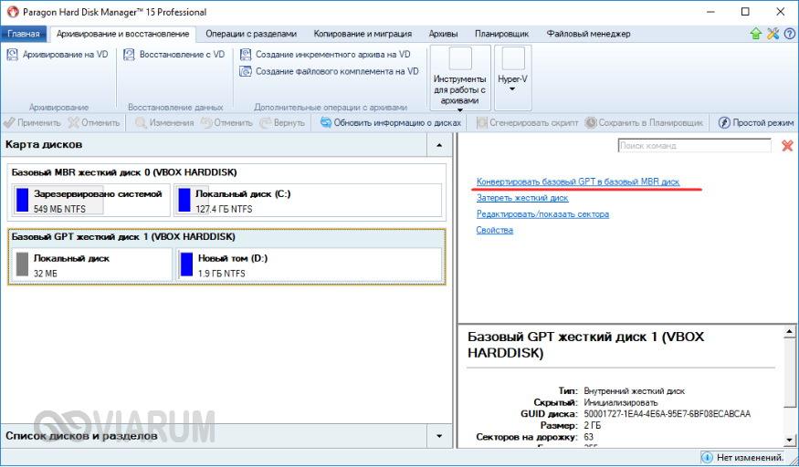 Преобразование диска в Paragon Hard Disk Manager