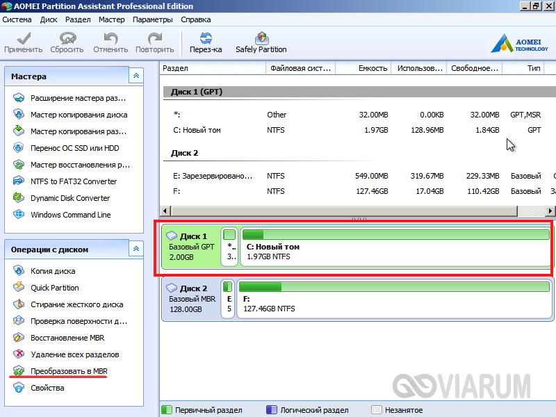 Запуск преобразования в AOMEI Partition Assistant