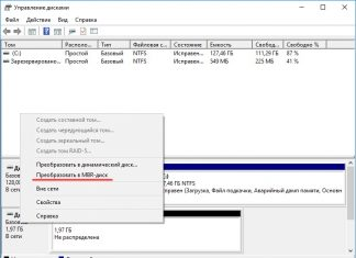 Преобразование GPT в MBR – изменяем разметку диска