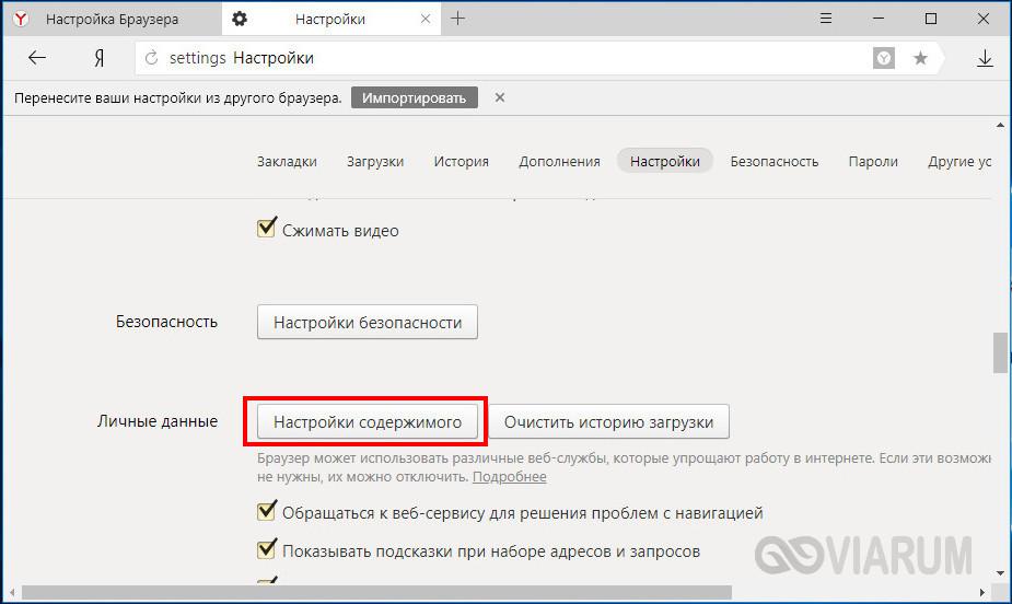 Включение cookies в Яндекс Браузере - шаг 2