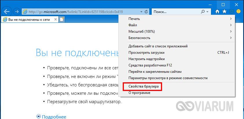 Как включить куки в Internet Explorer - шаг 1