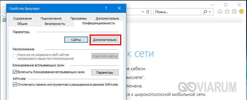 Как включить куки в Internet Explorer - шаг 2