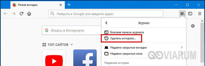 Очистка cookies в Mozilla Firefox - шаг 1