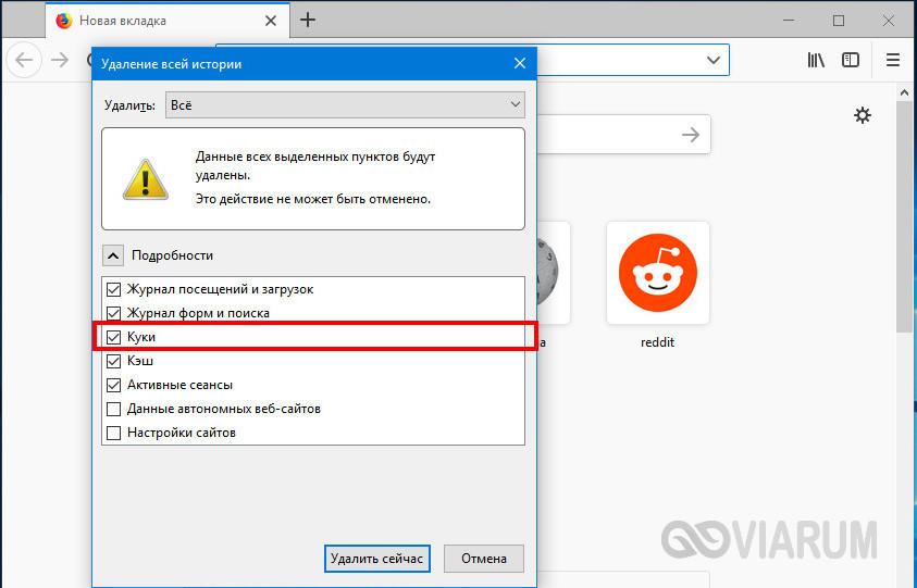 Очистка cookies в Mozilla Firefox - шаг 2