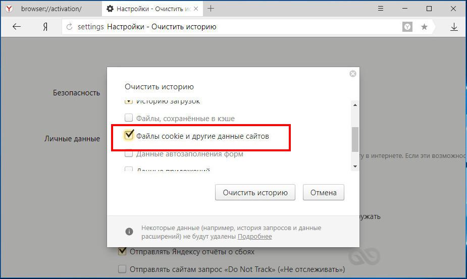 Как очистить куки в Яндекс Браузере