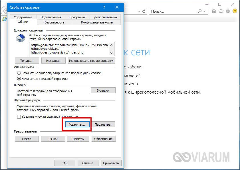 Удаление cookies в Internet Explorer - шаг 1
