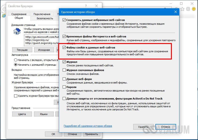 Удаление cookies в Internet Explorer - шаг 2
