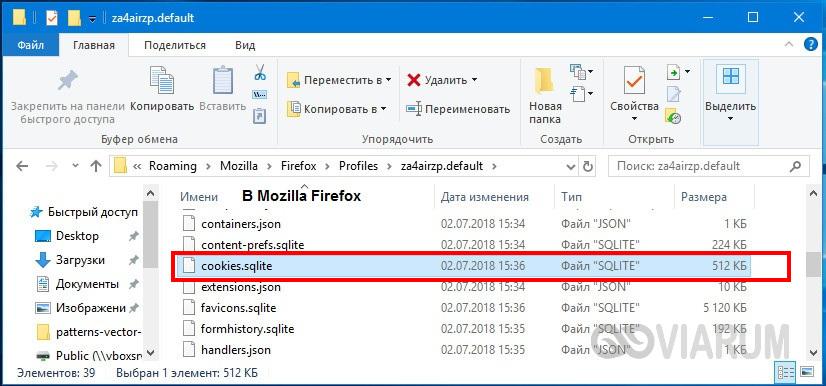 Путь к файлу cookies.sqlite в Mozilla Firefox