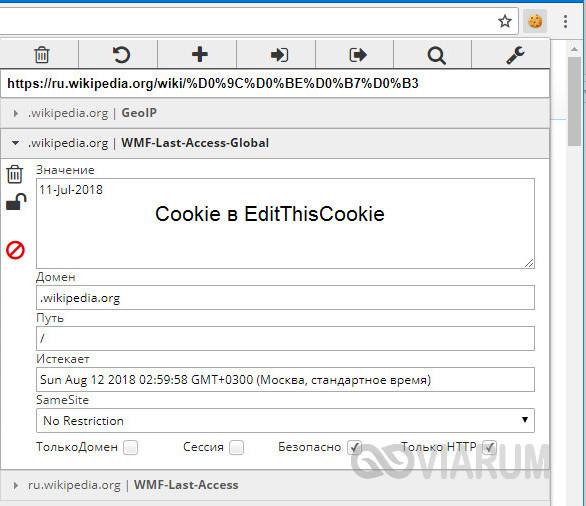 Плагин EditThisCookie для чтения cookie