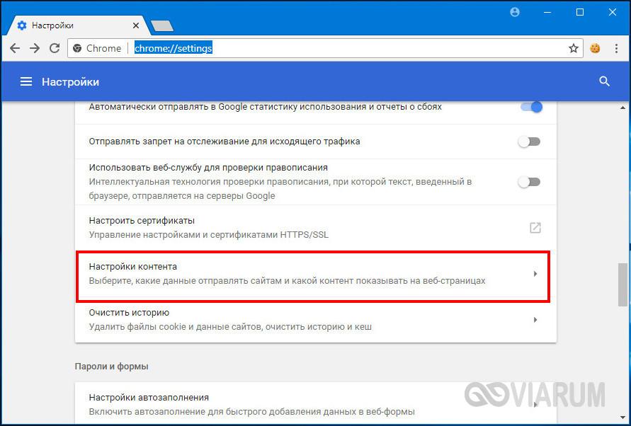 Включение поддержки cookies в Google Chrome - шаг 1