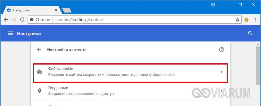 Включение поддержки cookies в Google Chrome - шаг 2