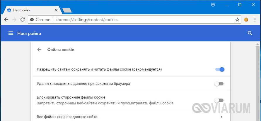 Включение поддержки cookies в Google Chrome - шаг 3