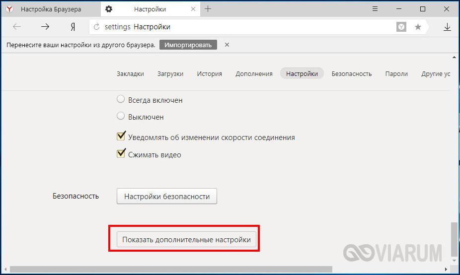 Включение cookies в Яндекс Браузере - шаг 1