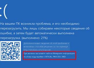 Ошибка «Critical process died» в Windows 8/10 – почему появляется и как исправить?