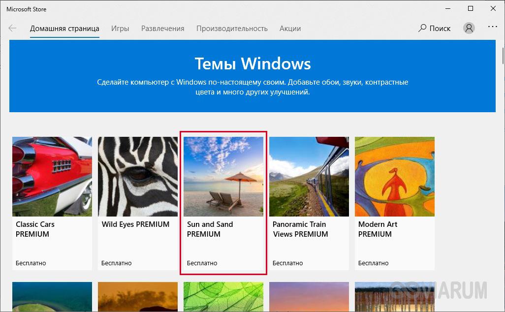 Темы в Microsoft Store
