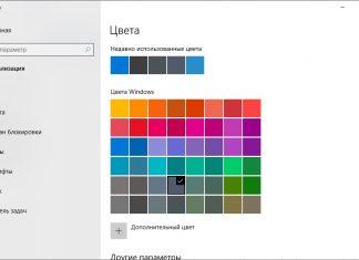 Как изменить цвет панели задач в Windows 10
