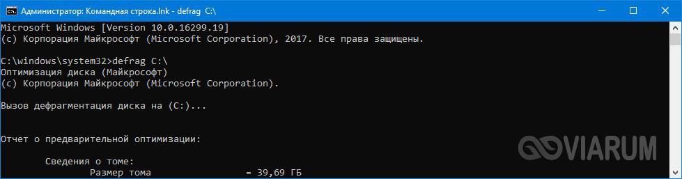 Дефрагментация диска через командную строку