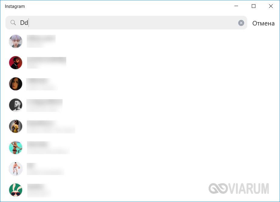 Пользователи в приложении Инстаграм Директ