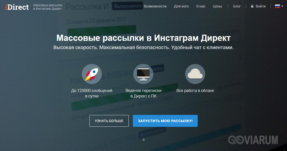 Интернет-сервис Idirect.io для рассылки в Инстаграм Директ