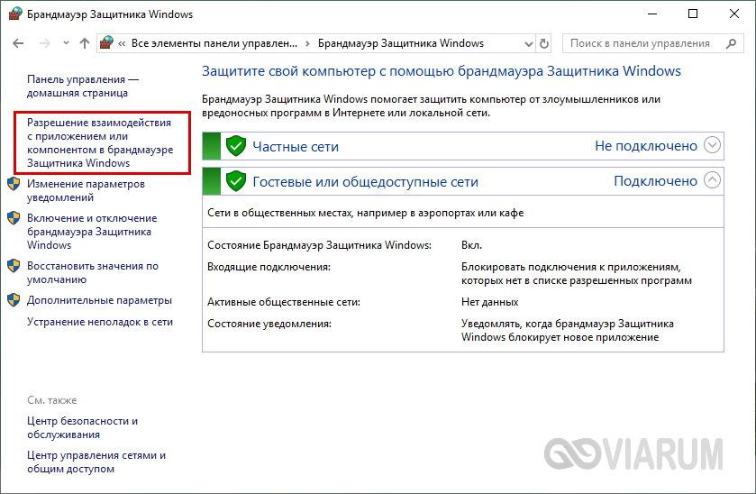 Переход к исключениям Брандмауэра Windows 10