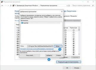 Как добавить программу в исключения брандмауэра Windows 10