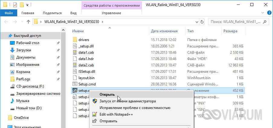 Установка драйвера из EXE-файла